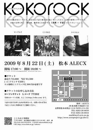 20090713kokorootonaganoback_keitai.jpg
