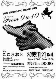 20091020kokorooto_1man.jpg